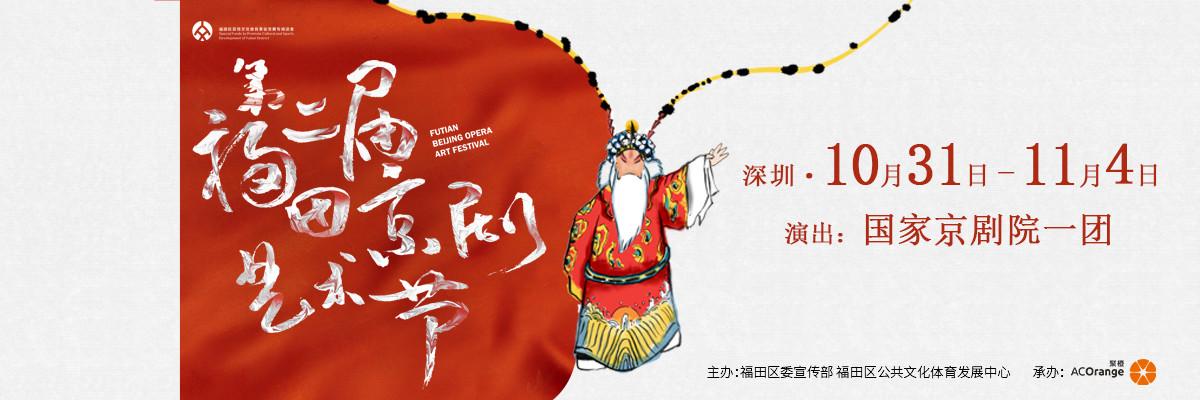 第二届福田京剧艺术节