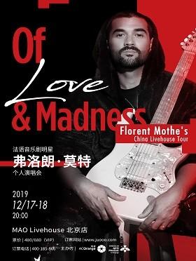 聚橙制作 | 弗洛朗·莫特 Florent Mothe 2019演唱会  -北京站