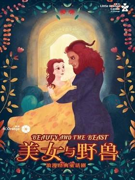 浪漫经典童话剧《美女与野兽》-廊坊站