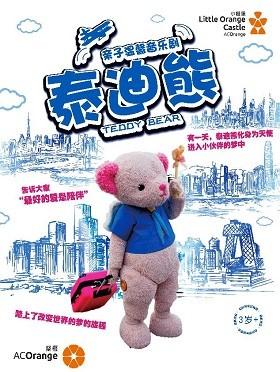 【小橙堡】温馨亲子舞台剧《泰迪熊》-济南