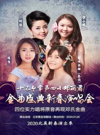 2020北展新春演出季:十亿个掌声——四小邓丽君-金曲盛典新春演唱会-北京站