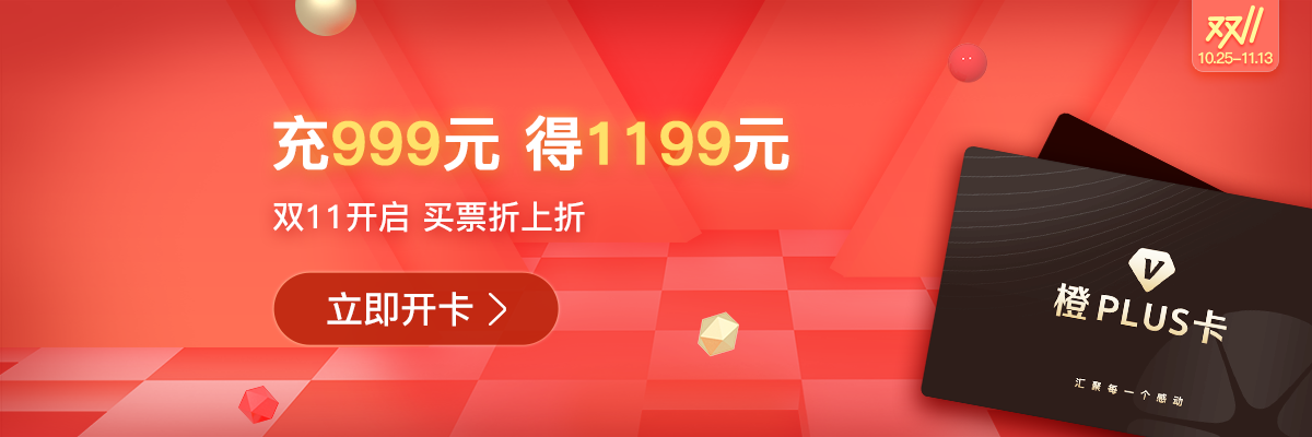2019双十一 橙PLUS卡 PC首页轮播图