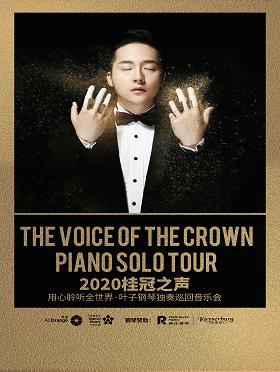 """2020桂冠之聲——""""用心聆聽全世界""""葉子鋼琴獨奏巡回音樂會"""