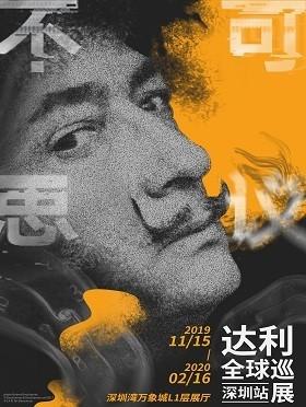 《不可思议——达利全球巡展》-深圳站