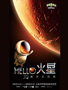 【小橙堡&安鲁】《HELLO火星》-3D数字太空展---北京站