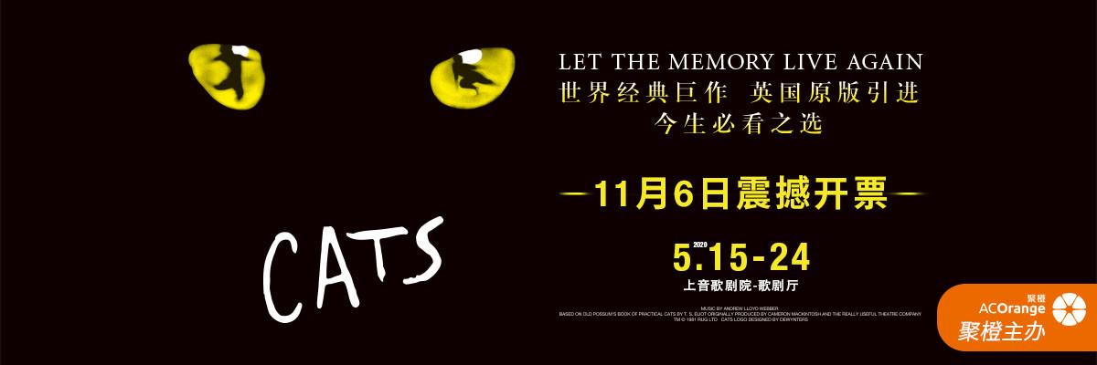 世界經典原版音樂劇《貓》CATS -上海站