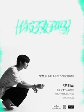 陳楚生「你還好嗎」2019-2020巡回演唱會-深圳站