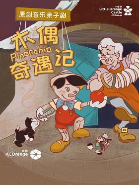 (演出取消)【小橙堡】原創音樂親子劇《木偶奇遇記》-成都站