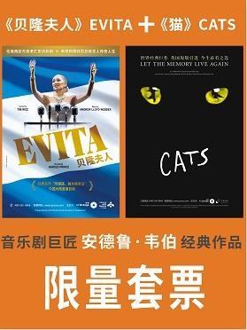 《猫》CATS +《贝隆夫人》EVITA原版音乐剧限量套票-广州站