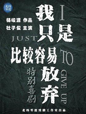 特别喜剧《我只是比较容易放弃》-南京站