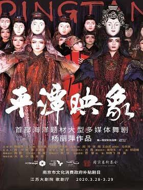 【演出延期】南京市文化消費政府補貼劇目2020年楊麗萍大型舞劇《平潭映象》-南京站