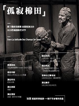 2019西溪国际艺术节|爱丁堡前沿剧展独家引进·首度亚洲巡演·一场不可言喻<font class=
