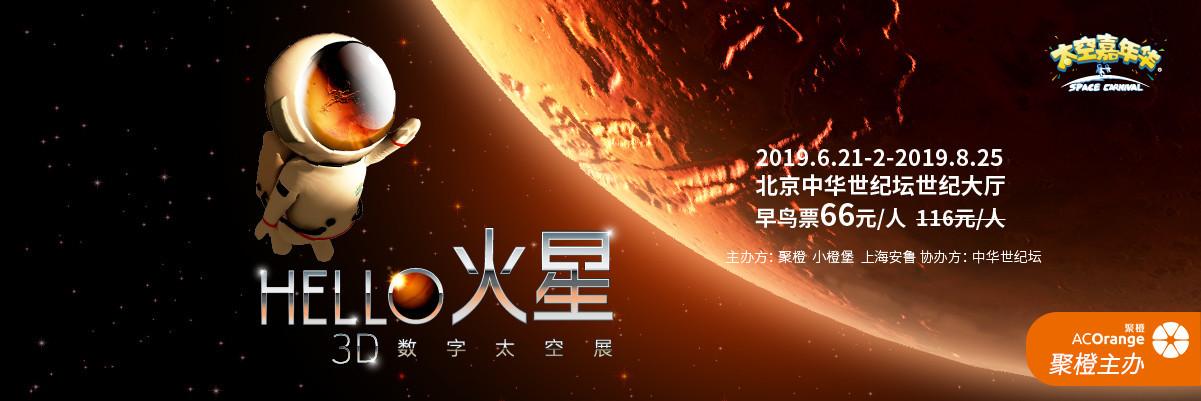 【小橙堡&安?#22330;俊禜ELLO火星》-3D数字太空展