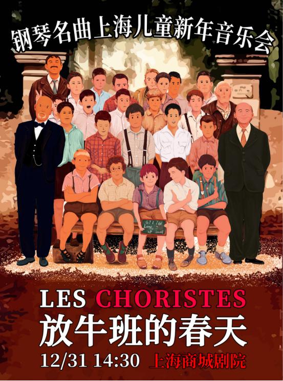 钢琴名曲上海儿童新年音乐会《<font class=