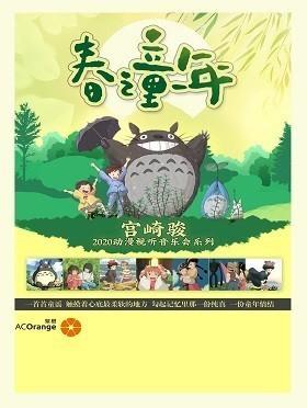 【万有音乐系】宫崎骏2020动漫视听音乐会系列—春之童年-济南站