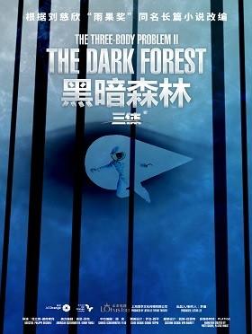 3D科幻舞臺劇《三體Ⅱ黑暗森林》-深圳站