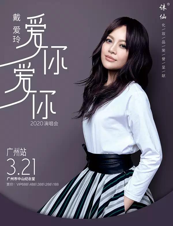 """2020戴爱玲""""爱你爱你""""演唱会-广州站"""