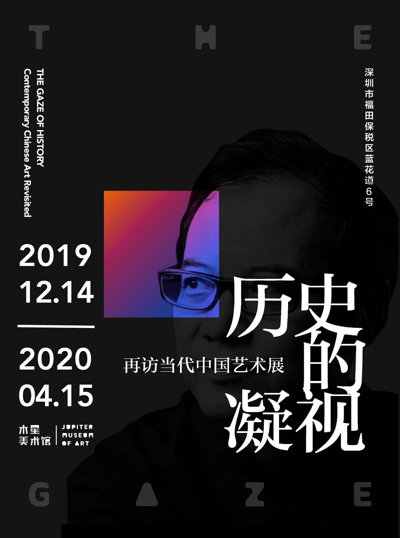 """""""历史的凝视:再访当代中国艺术""""展-深圳站"""