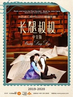 聚橙制作 | 外百老汇怦然心动恋爱音乐剧《长腿叔叔》中文版 -合肥站