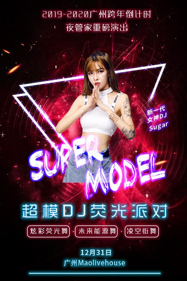 2019-2020跨年倒计时重磅活动—超模DJ巡演荧光派对-广州站