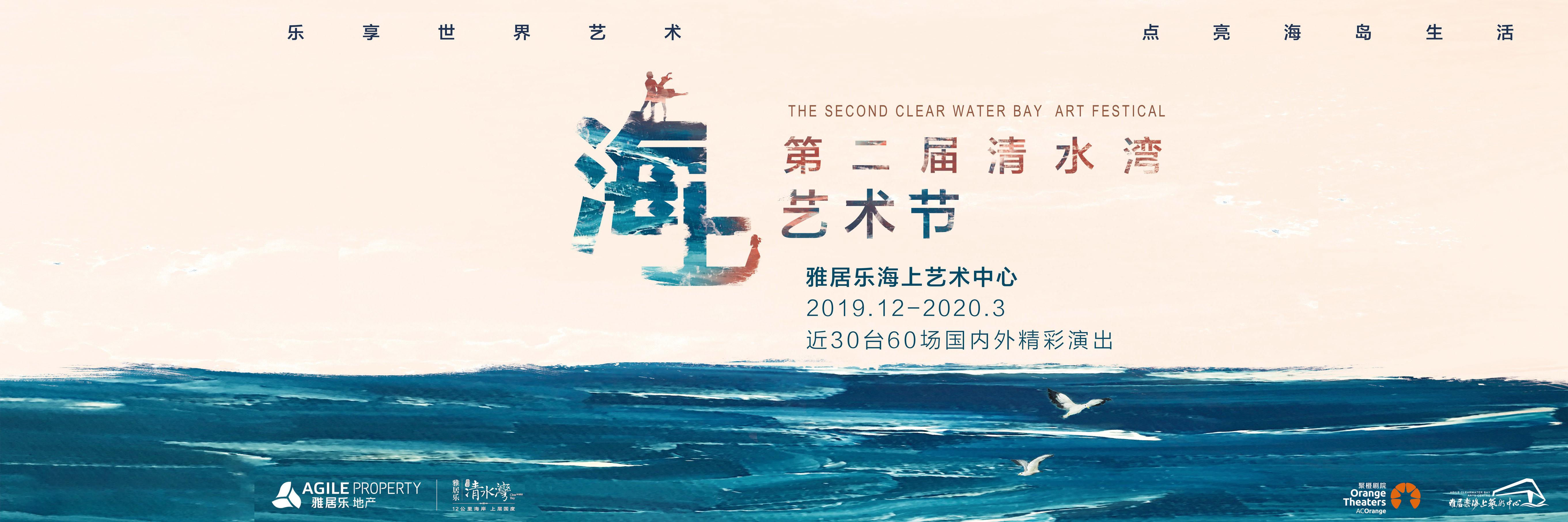 第二届清水湾海上艺术节