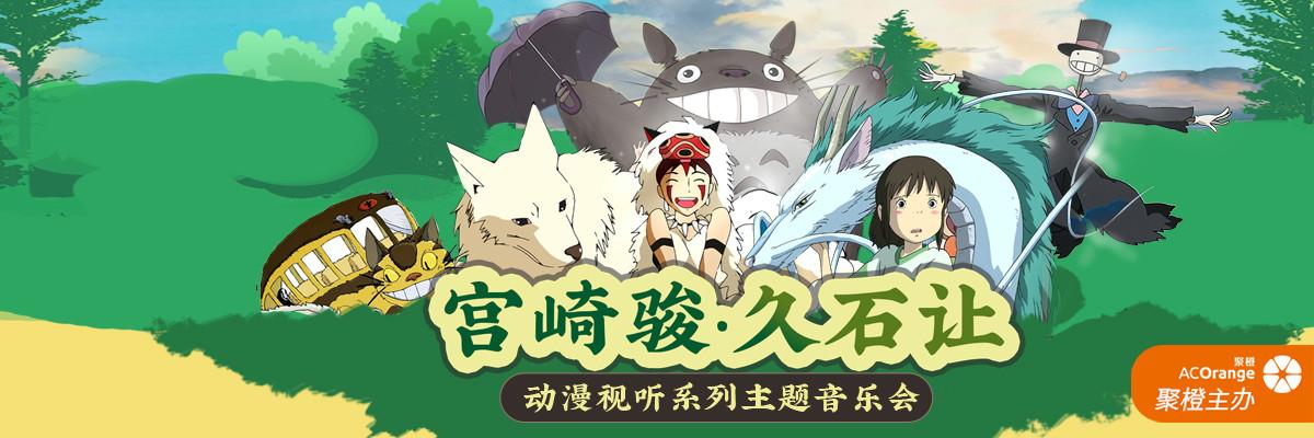 宮崎駿·久石讓動漫視聽系列主題音樂會