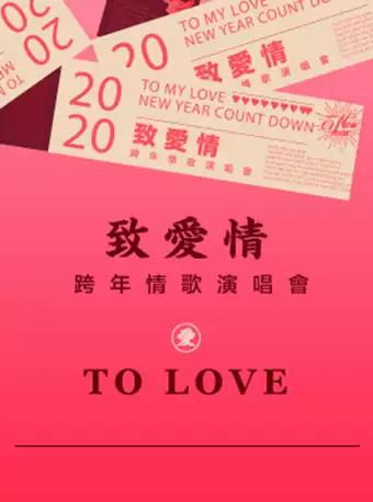 """2019-2020广州跨年倒计时""""致爱情""""情歌演唱会-广州站"""