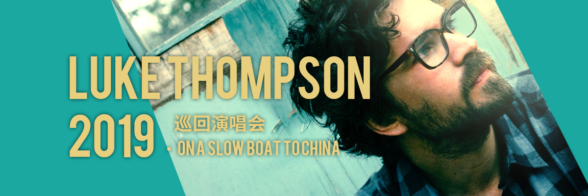 【萬有音樂系】Luke Thompson2019巡回演唱會-北京站
