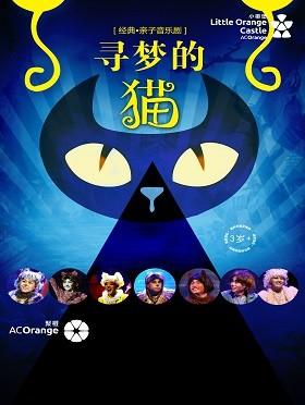 【小橙堡】經典親子音樂劇《尋夢的貓》-深圳站