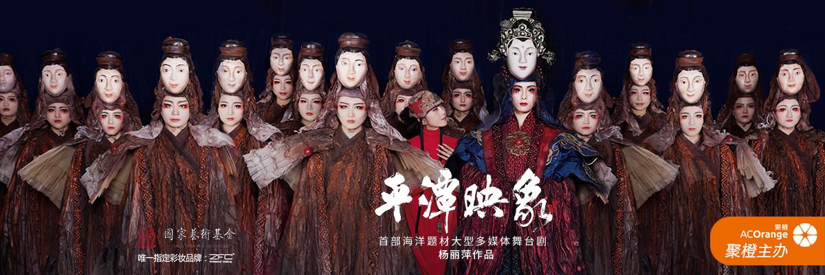 南京市文化消费政府补贴剧目2020年杨丽萍大型舞剧《平潭映象》-南京站