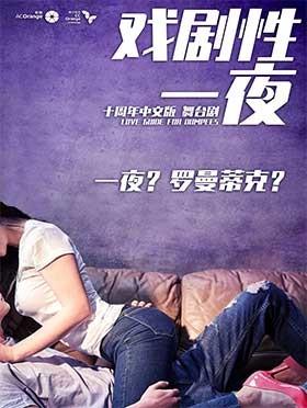 第三届嬉习喜戏艺术节  都市爱情舞台剧《戏剧性一夜》中文版--深圳站
