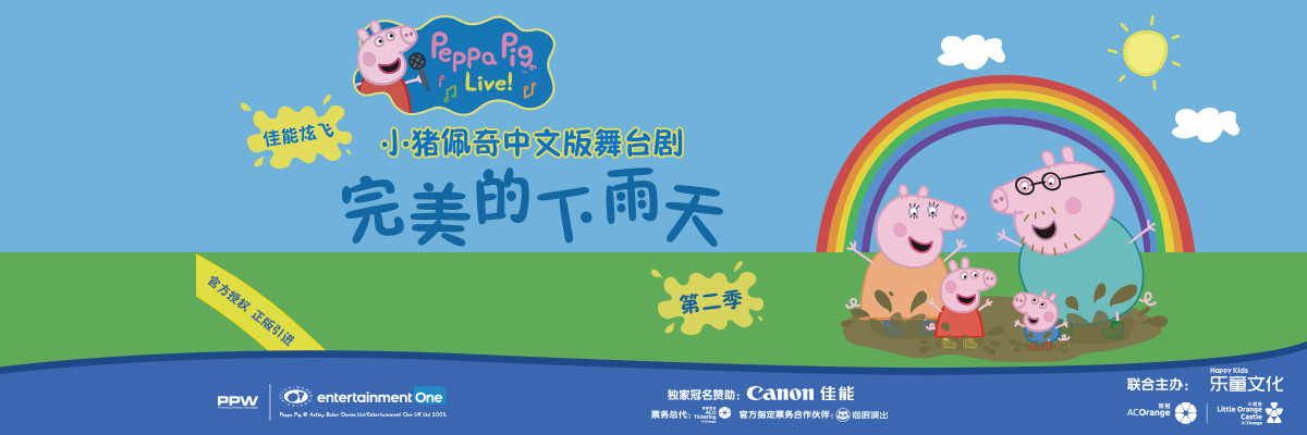 2019英国正版引进《小猪佩奇舞台剧-完美的下雨天?#20998;?#25991;版 六一套票