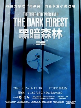 3D科幻舞臺劇《三體Ⅱ黑暗森林》-廣州站
