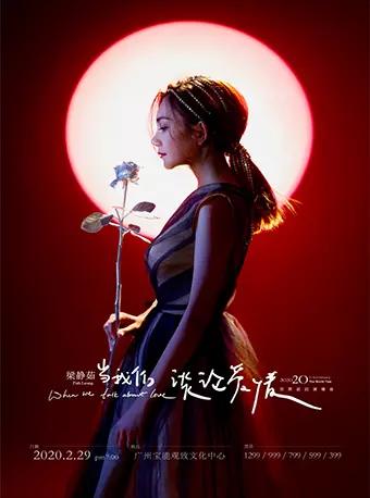 (演出延期)202020當我們談論愛情-梁靜茹世界巡回演唱會-廣州站