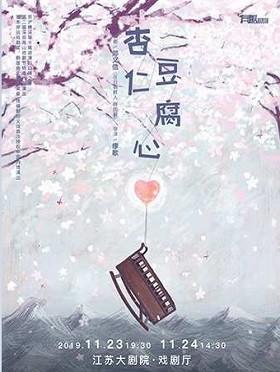 有趣戏剧作品 话剧《杏仁豆腐心》-南京站