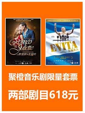 音乐剧《罗密欧与朱丽叶》+音乐剧《贝隆夫人》门票套票618元 --广州