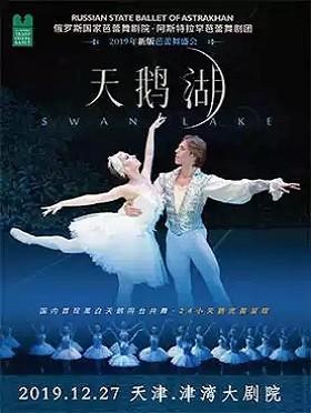 俄罗斯国家芭蕾舞剧院2020年新版芭蕾《<font class=