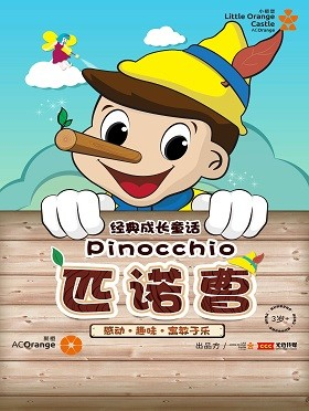 【小橙堡】經典成長童話《匹諾曹》-深圳站