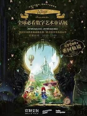 全球必看数字艺术童话展《奇梦爱丽丝之重回仙境》-常州站