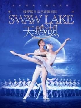 俄罗斯皇家芭蕾舞剧院《<font class=
