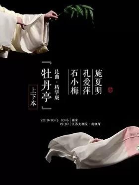 戏曲艺术展演-昆曲 精华版《牡丹亭》(下本)2019春风上巳天-南京站