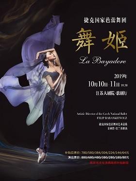 南京市文化消费政府补贴剧目—捷克国家芭蕾舞团《舞姬》-南京站