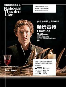 【高清放映】英国国家剧院现场NT-live 《哈姆雷特》-济南站