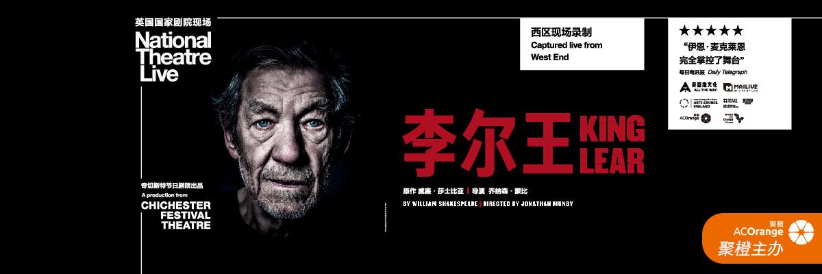 【高清放映】英国国家剧院现场NT-Live《李尔王》-贵阳站