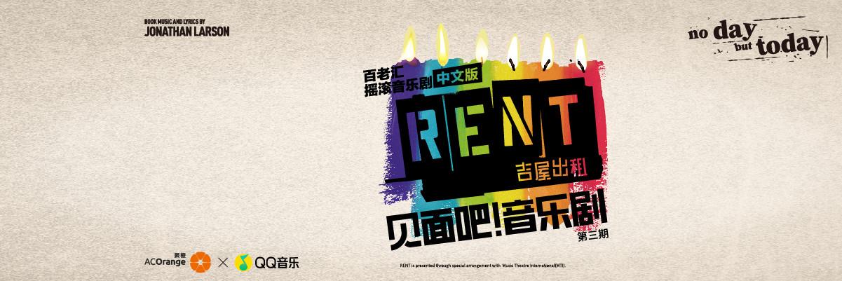 聚橙 x QQ音樂「見面吧!音樂劇 」第三期活動開啟