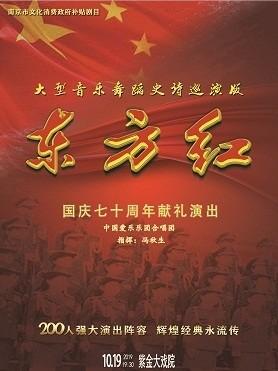 南京市文化消费政府补贴剧目-大型音乐舞蹈史诗《东方红》- 南京站