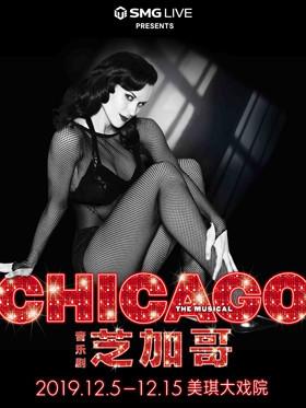 原版音乐剧《芝加哥》-上海站