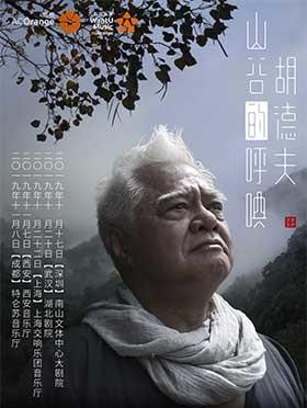 【万有音乐系】《胡德夫——山谷的呼唤演唱会》-武汉站