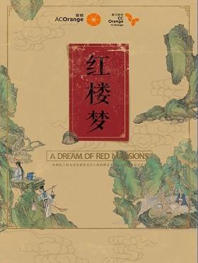 上海越劇院《紅樓夢》-合肥站