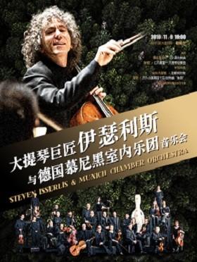 大师·名团系列 —— 大提琴巨匠伊瑟利<font class=